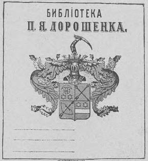 Ex libris Петра Яковича Дорошенка
