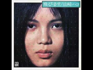 Hako Yamasaki - Tobimasu/山崎ハコ - 飛・び・ま・す (1975)