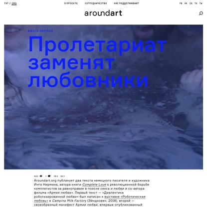 Пролетариат заменят любовники - Aroundart.org