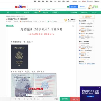 美国护照52页-内页欣赏 - 图文 - 百度文库