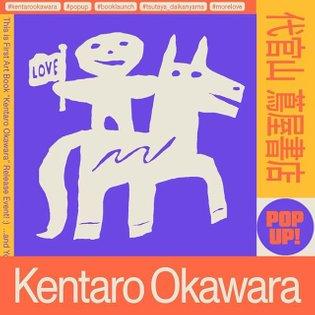 来週火曜から、大河原健太郎のPOP-UPが代官山蔦屋書店でスタートします✨✴️🌕💟  #kentarookawara #popup  #booklaunch #tsutaya_daikanyama #morelove