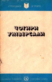 «Чотири універсали» (Київ, 1990)