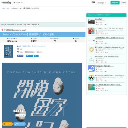 【NEMxピクセルアート】閉鎖国家ピユピルの感動