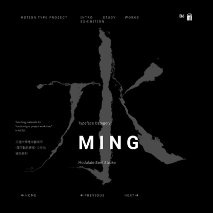 MING Series - MOTION TYPE PROJECT