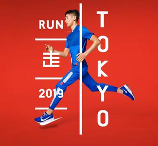 Nike Japan Running