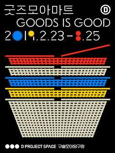 son-ayong-graphic-design-poster-itsnicethat-11.png?1558686449