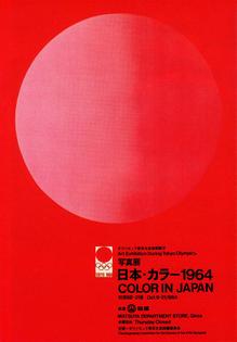 japanese-poster-color-in-japan-yusaku-kamekura-1964.jpg