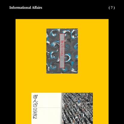 Informational Affairs | Folder Studio