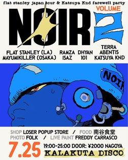 More beats food paint.. Nagoya. 7.25. ヨロシク