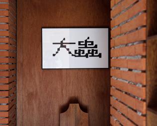 8-daechung-park-cafe-south-korea-branding-calligraphy-studio-fnt-bpo.jpg