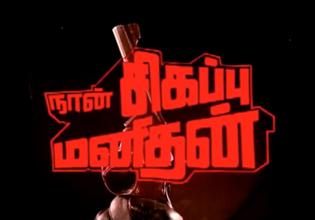 Naan Sigappu Manithan (I Am The Red Man), 1985