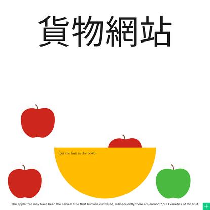 Fruit Bowl - Cargo Example Site