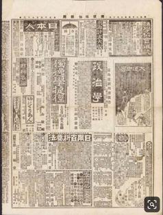 I love vintage Japanese newspapers