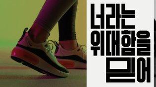 Chungha for Nike Korea By Jean-Yves Lemoigne