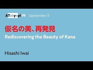 Rediscovering the Beauty of Kana   Hisashi Iwai   ATypI 2019 Tokyo