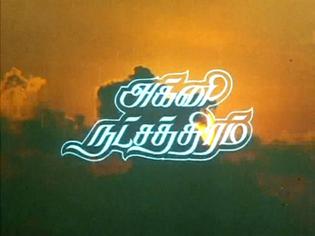 Agni Natchathiram (1988)