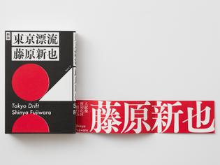 tokyo-drift-2.jpg
