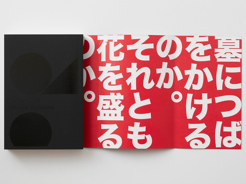 tokyo-drift-3.jpg