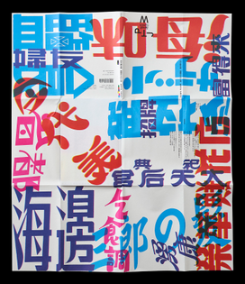 typo-sampo-in-taiwan-2.jpg
