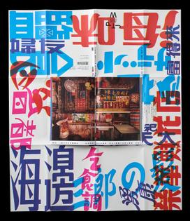 typo-sampo-in-taiwan-4.jpg