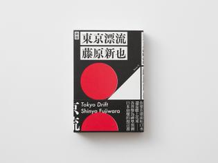 tokyo-drift-1.jpg