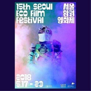 제15회 서울환경영화제 포스터 15th Seoul Eco Film Festival Poster 디자인: 권준호(일상의실천) 촬영 및 제작 도움: 김경철, 김리원, 이도윤, 이충훈 레터링: 양장점의 장