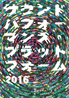 ryu-mieno-sound-performance.jpg