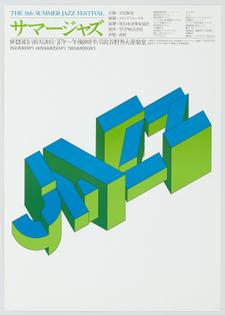 15th Summer Jazz Festival