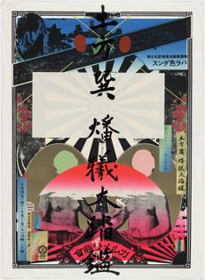 Tadanori Yokoo Anniversary Performance of the Garumella Dance Company 1970