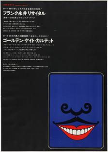 Tadanori Yokoo Smiling mouth with moustache, Recital at Kyoto Festival Hall 1964