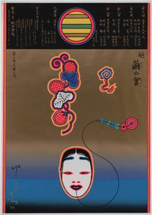 Tadanori Yokoo Poster for a Noh Play 1969