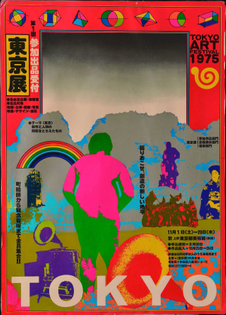 Kiyoshi Awawzu, Tokyo Arts Festival, 1975