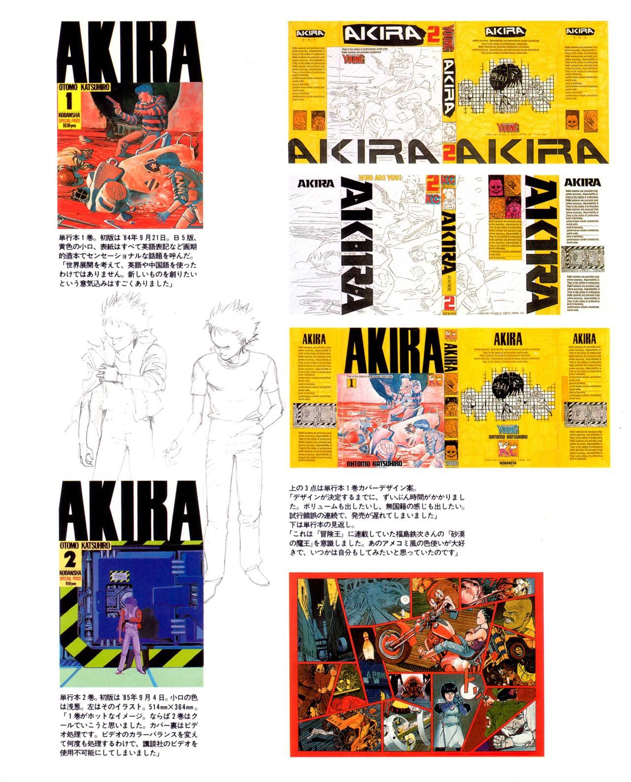 akira_art_book_-_akira_cl-copie1.jpeg