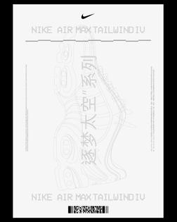 Basile_Fournier_Nike_09
