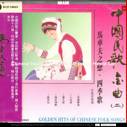 Chinese traditional music - Mixed by Howie Lee