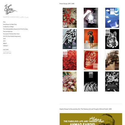 POSTERS - SHAHRZAD CHANGALVAEE / شهرزاد چنگلوایی