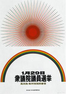 kamekura_8_large.jpg
