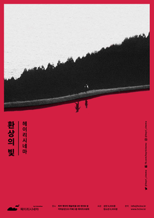 sejin-choi-work-graphic-design-itsnicethat-08.jpg?1575449498
