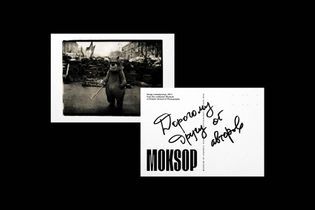 moksop_postcard.jpg