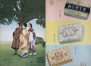shiseido-graph-magazine-1937-45.jpg