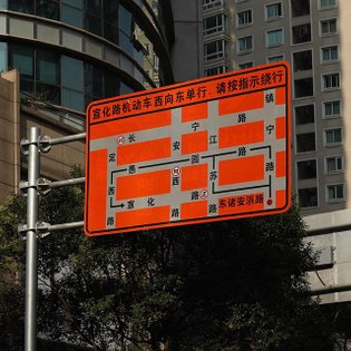Chinese road signage looks like hip graphic design 😍
