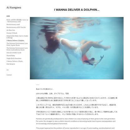 Ai Hasegawa - I Wanna Deliver a Dolphin...