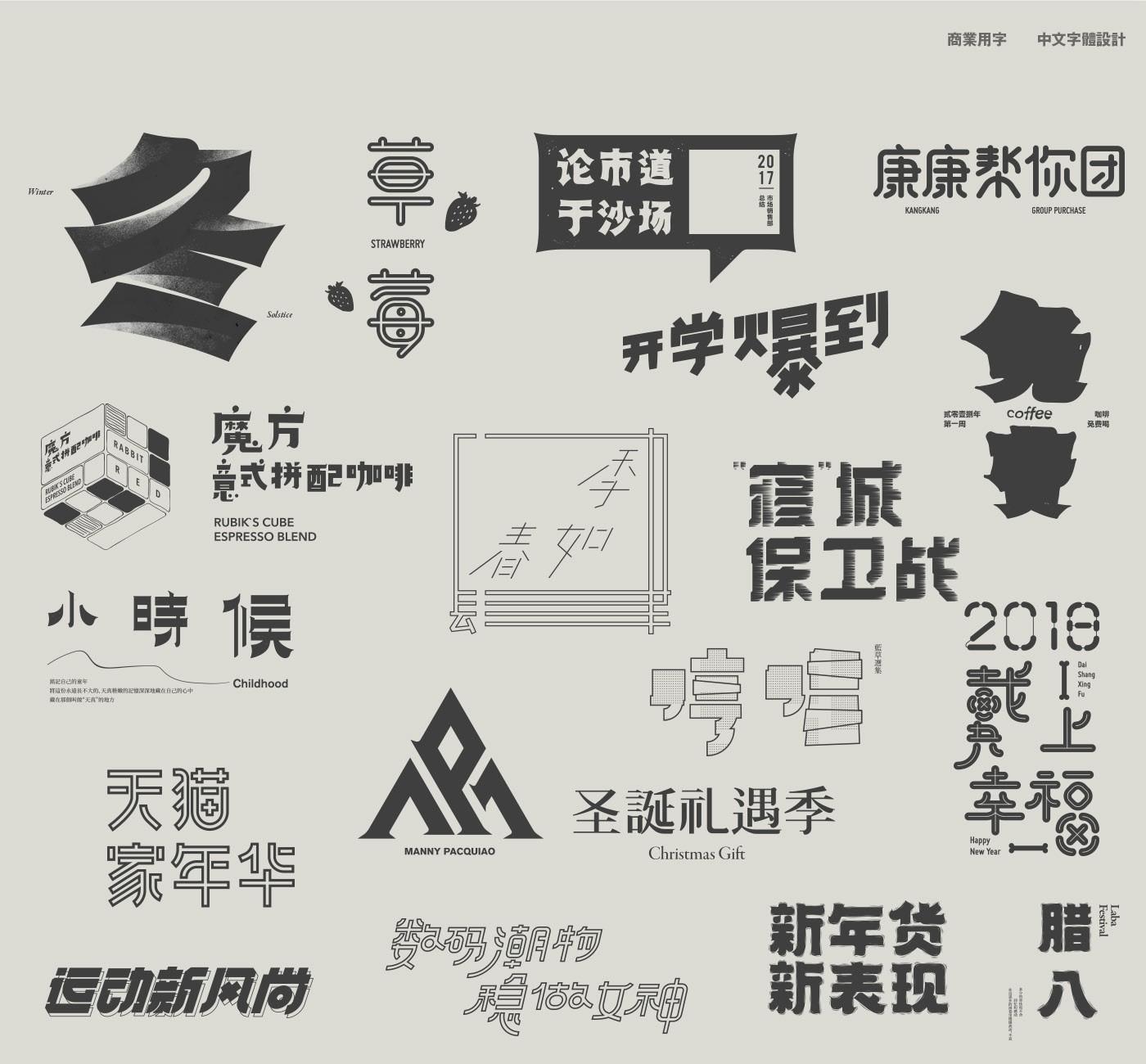 Typography-柒