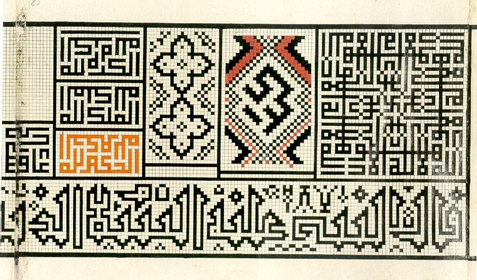 topkapi_scroll_p314.jpg