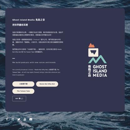 Ghost Island Media 鬼島之音