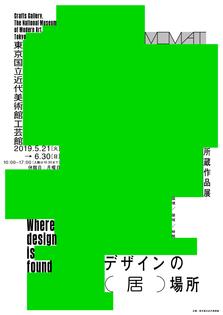 (Design) place