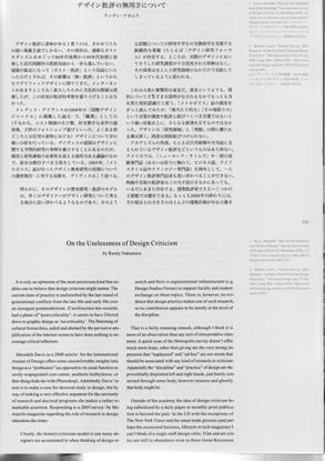 ontheuselessnessofdesigncriticism.pdf