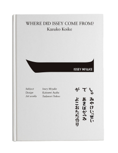 2017 | Where Did Issey Come From? The Work Of Issey Miyake