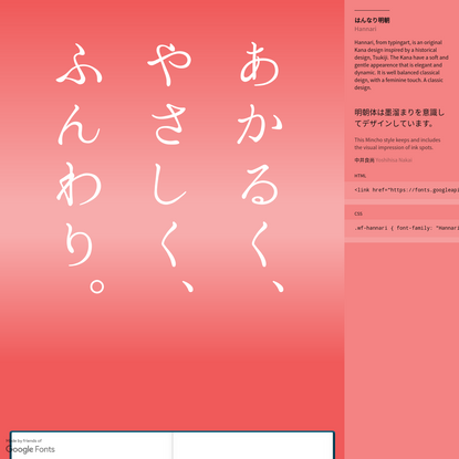 Google Fonts + 日本語 * Google Fonts + Japanese