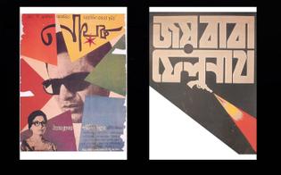 Satyajit Ray (graphic designs)